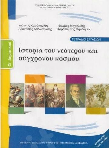 Ιστορία ΣΤ' Δημοτικού : Τετράδιο Εργασιών – Εκδόσεις Οργανισμός (Ο.Ε.Δ.Β)