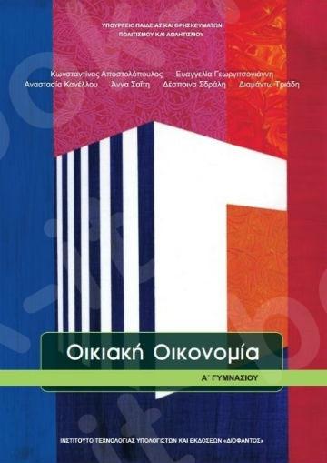 Οικιακή Οικονομία Α' Γυμνασίου (Βιβλίο Μαθητή) – Εκδόσεις Οργανισμός (Ο.Ε.Δ.Β)
