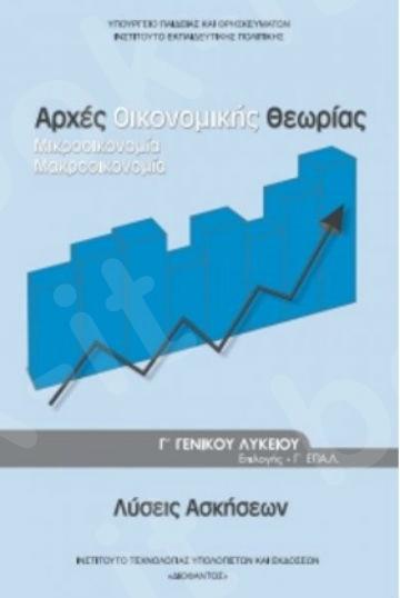 Αρχές Οικονομικής Θεωρίας Γ' Γενικού Λυκείου Προσανατολισμού Σπουδών Οικονομίας & Πληροφορικής (Λύσεις) – Εκδόσεις Οργανισμός (Ο.Ε.Δ.Β)