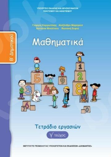Μαθηματικά Β' Δημοτικού : Τετράδιο Εργασιών Γ' Τεύχος   – Εκδόσεις Οργανισμός (Ο.Ε.Δ.Β)