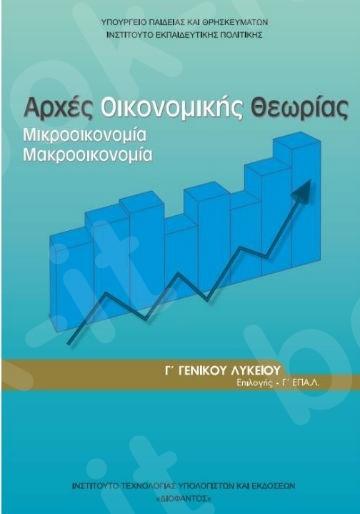 Αρχές Οικονομικής Θεωρίας  Γ' Γενικού Λυκείου Προσανατολισμού Σπουδών Οικονομίας & Πληροφορικής(Βιβλίο Μαθητή) – Εκδόσεις Οργανισμός (Ο.Ε.Δ.Β)