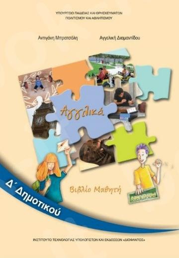 Αγγλικά Δ' Δημοτικού (Βιβλίο Μαθητή) – Εκδόσεις Οργανισμός (Ο.Ε.Δ.Β)