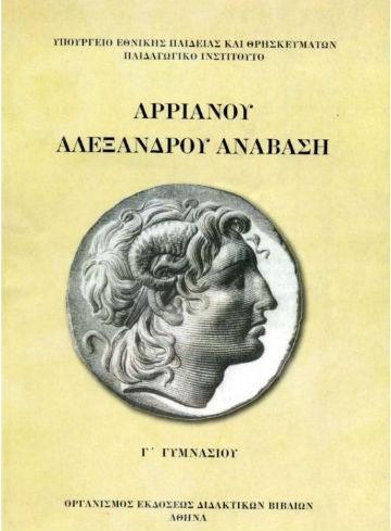 Αρριανού Αλεξάνδρου Ανάβαση Γ' Γυμνασίου(Βιβλίο Μαθητή) – Εκδόσεις Οργανισμός (Ο.Ε.Δ.Β)