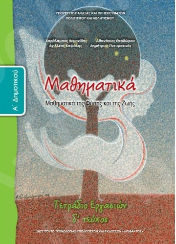 Μαθηματικά  Α' Δημοτικού: Τετράδιο Εργασιών (Τεύχος Δ) – Εκδόσεις Οργανισμός (Ο.Ε.Δ.Β)