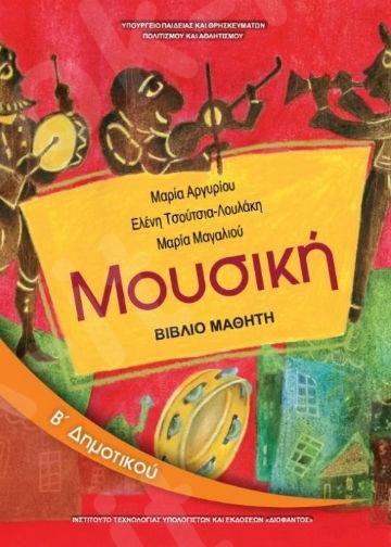 Μουσική Β' Δημοτικού (Βιβλίο Μαθητή) – Εκδόσεις Οργανισμός (Ο.Ε.Δ.Β)