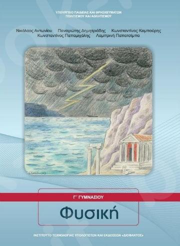 Φυσική Γ' Γυμνασίου (Βιβλίο Μαθητή) – Εκδόσεις Οργανισμός (Ο.Ε.Δ.Β)
