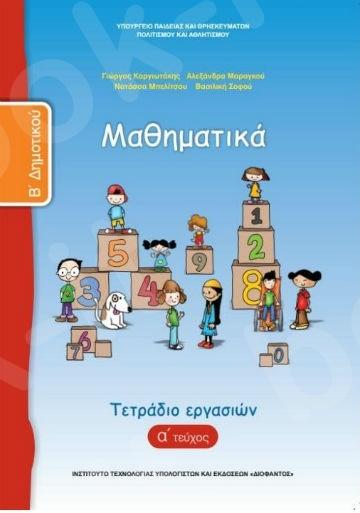 Μαθηματικά Β' Δημοτικού : Τετράδιο Εργασιών Α' Τεύχος   – Εκδόσεις Οργανισμός (Ο.Ε.Δ.Β)