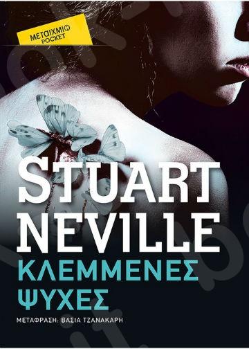 Κλεμμένες ψυχές (Pocket)- Συγγραφέας: Stuart Neville - Εκδόσεις Μεταίχμιο