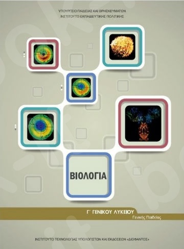 Βιολογία Β' Γενικού Λυκείου Γενικής Παιδείας Τεύχος  Α'  (ΣΤΟ ΕΞΩΦΥΛΛΟ ΛΕΕΙ Γ ΛΥΚΕΙΟΥ) (Βιβλίο Μαθητή) – Εκδόσεις Οργανισμός (Ο.Ε.Δ.Β)