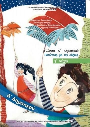 Γλώσσα Δ' Δημοτικού (Βιβλίο Μαθητή) Γ' Τεύχος  – Εκδόσεις Οργανισμός (Ο.Ε.Δ.Β)