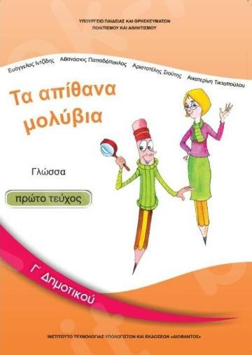 Γλώσσα Γ' Δημοτικού (Βιβλίο Μαθητή) Α' Τεύχος  – Εκδόσεις Οργανισμός (Ο.Ε.Δ.Β)