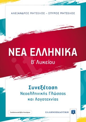 ΝΕΑ ΕΛΛΗΝΙΚΑ - Β΄ Λυκείου - Συγγραφέας:Σπύρος Μητσέλος,Αλέξανδρος Μητσέλος - Ελληνοεκδοτική