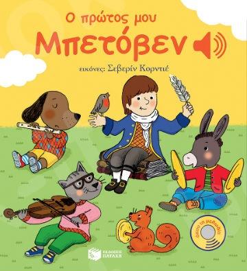 Ο πρώτος μου Μπετόβεν - Συγγραφέας:Collet Emilie - Εκδόσεις Πατάκης