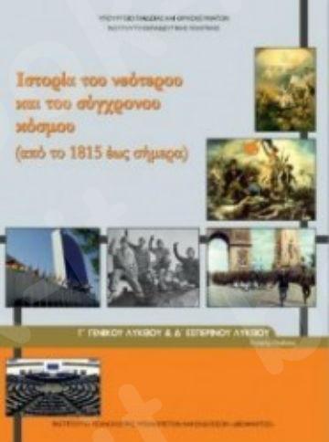 Ιστορία του Νεότερου και του Σύγχρονου Κόσμου Γ' Γενικού Λυκείου & Δ' Εσπερινού(Βιβλίο Μαθητή) – Εκδόσεις Οργανισμός (Ο.Ε.Δ.Β)