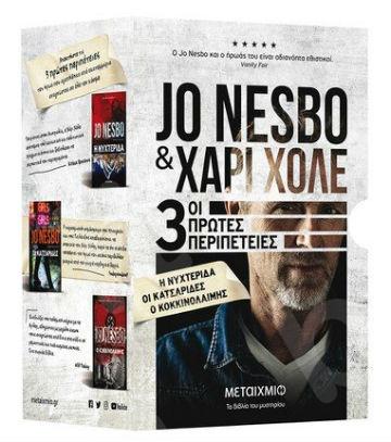 Κασετίνα Jo Nesbo: Πρώτη γνωριμία με τον Χάρι Χόλε: Νυχτερίδα. Κατσαρίδες. Κοκκινολαίμης - Συγγραφέας: Jo Nesbo - Εκδόσεις Μεταίχμιο