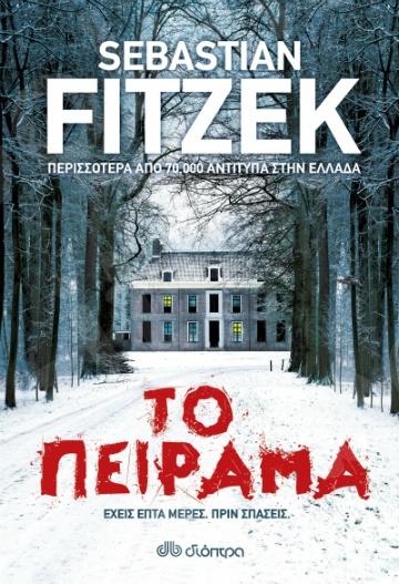 Το πείραμα -  Συγγραφέας: Sebastian Fitzek - Εκδόσεις Διόπτρα