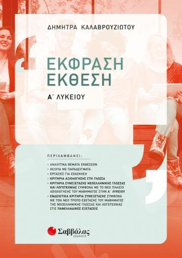 Έκφραση-Έκθεση Α' Λυκείου: Σύμφωνα με το νέο πλαίσιο αξιολόγησης του μαθήματος - Συγγραφέας: Καλαβρουζιώτου Δήμητρα - Εκδόσεις Σαββάλας