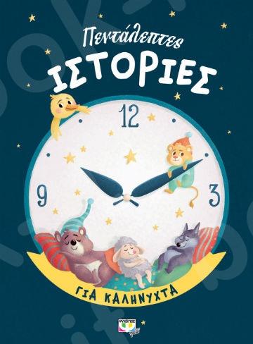 Πεντάλεπτες ιστορίες για καληνύχτα - Εικονογραφημένα βιβλία για μικρά παιδιά - Εκδόσεις Ψυχογιός
