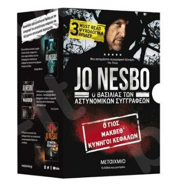 Κασετίνα Jo Nesbo: Ο Jo Nesbo χωρίς τον Χάρι Χόλε: Ο γιος. Μάκβεθ. Κυνηγοί κεφαλών - Συγγραφέας: Jo Nesbo - Εκδόσεις Μεταίχμιο