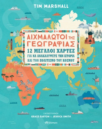 Αιχμάλωτοι της γεωγραφίας- 12 μεγάλοι χάρτες για να ανακαλύψετε την ιστορία και τον πολιτισμό... - Συγγραφέας : Tim Marshall - Εκδόσεις Διόπτρα