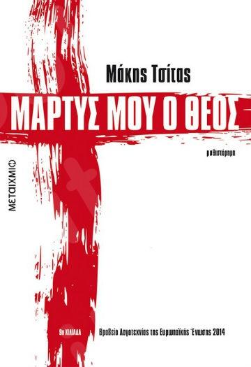 Μάρτυς μου ο Θεός - Συγγραφέας:Μάκης Τσίτας  - Εκδόσεις Μεταίχμιο