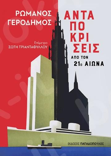 Ανταποκρίσεις από τον 21ο αιώνα - Συγγραφέας : Γεροδήμος Ρωμανός- Εκδόσεις Παπαδόπουλος