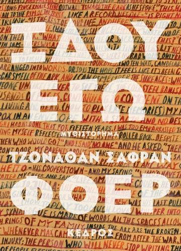 Ιδού εγώ - Συγγραφέας:Safran Foer Jonathan - Εκδόσεις Κέδρος