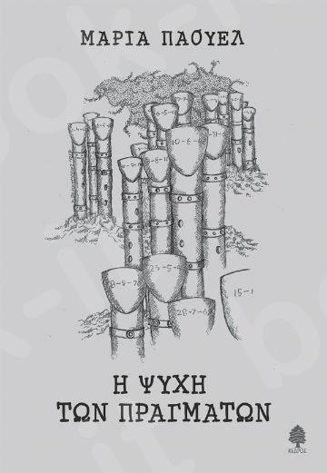Η ψυχή των πραγμάτων - Συγγραφέας:Πάουελ Μαρία - Εκδόσεις Κέδρος