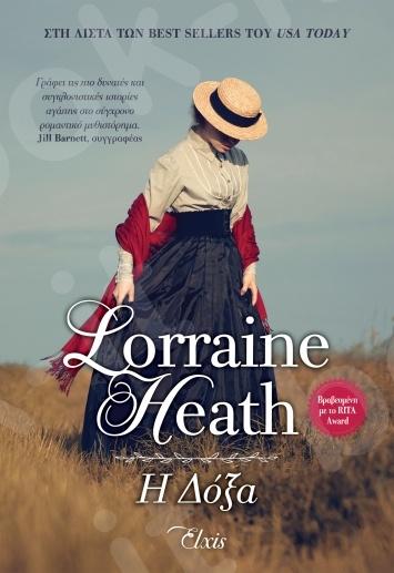 Η δόξα - Συγγραφέας : Lorraine Heath - Εκδόσεις Διόπτρα