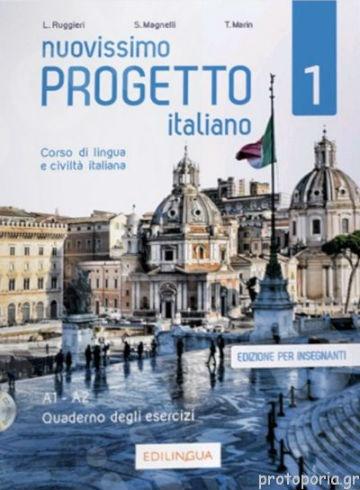 Nuovissimo Progetto Italiano 1(A1-A2) - Quaderno degli esercizi dell'insegnante (Βιβλίο Ασκήσεων Καθηγητή))- 2019!!