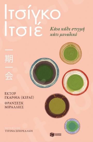 Ιτσίγκο Ιτσιέ - Συγγραφέας: Γκαρθία (Κιράι) Έκτορ,Μιράλλιες Φρανσέσκ - Εκδόσεις Πατάκης