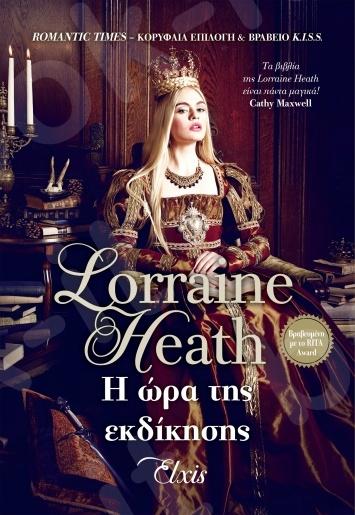 Η ώρα της εκδίκησης(Απατεώνες Αριστοκράτες - No 4) - Συγγραφέας : Lorraine Heath - Εκδόσεις Διόπτρα