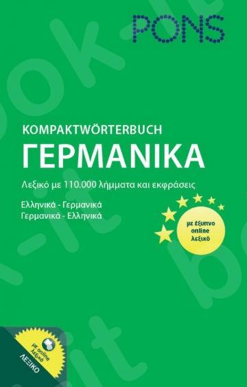PONS Kompaktwörterbuch + ONLINE λεξικό (γερμ.ελλ.-ελλ.γερμ.)