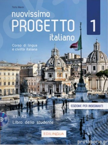 Nuovissimo Progetto Italiano 1(A1-A2) - Libro Dell Insegnante (and DVD) (Βιβλίο Καθηγητή)- 2019!!