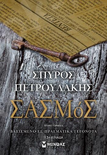 Σασμός - Συγγραφέας :Πετρουλάκης Σπύρος - Εκδόσεις  Μίνωας