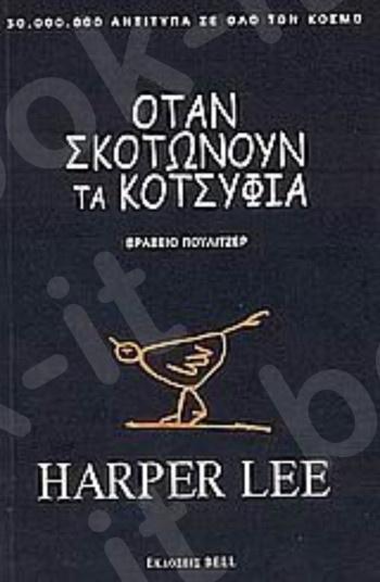 Όταν σκοτώνουν τα κοτσύφια - Συγγραφέας: Harper Lee - Εκδόσεις Bell / Χαρλένικ Ελλάς