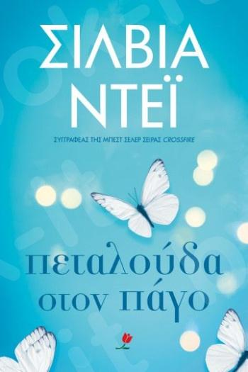 Πεταλούδα στον πάγο - Συγγραφέας :Σίλβια Ντεί  - Εκδόσεις Ψυχογιός