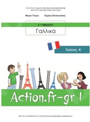 Γαλλικά Α' Γυμνασίου (ACTION FR-GR 1) (Βιβλίο Μαθητή)(Βιβλίο Μαθητή) (Α' Λυκείου Επιλογής) – Εκδόσεις Οργανισμός (Ο.Ε.Δ.Β)