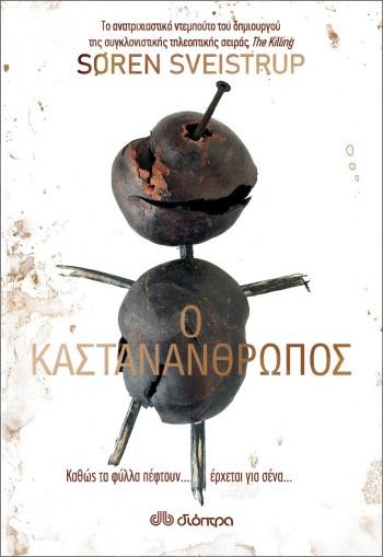 Ο καστανάνθρωπος - Συγγραφέας:Soren Sveistrup - Εκδόσεις Διόπτρα