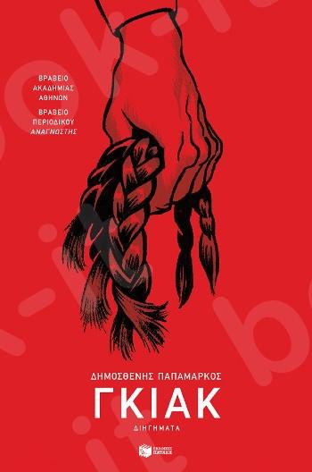 Γκιακ - Συγγραφέας: Παπαμάρκος Δημοσθένης - Εκδόσεις Πατάκης