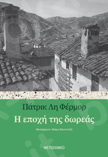Η εποχή της δωρεάς - Συγγραφέας: Patrick Leigh Fermor  - Εκδόσεις Μεταίχμιο