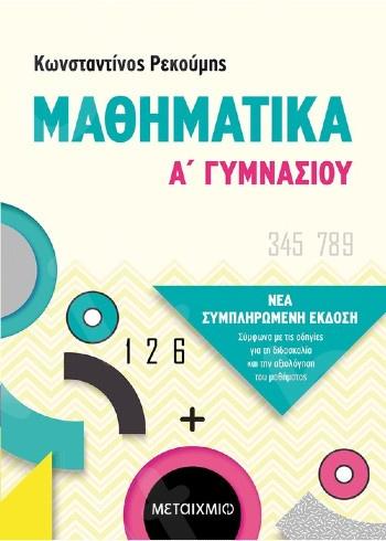 Μαθηματικά Α' Γυμνασίου - Συγγραφέας: Κωνσταντίνος Ρεκούμης  - Μεταίχμιο
