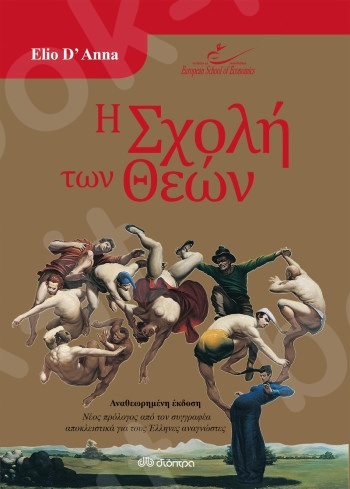 Η Σχολή των Θεών - Συγγραφέας : Elio D'Anna - Εκδόσεις Διόπτρα