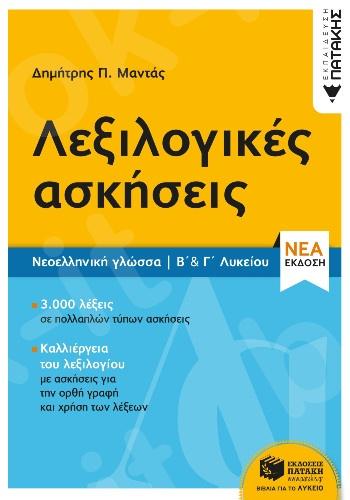 Νεοελληνική Γλώσσα - Λεξιλογικές ασκήσεις Β΄ & Γ΄ Λυκείου (νέα έκδοση) - Συγγραφέας : Μαντάς Δημήτρης - Πατάκης