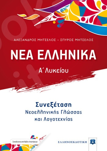 ΝΕΑ ΕΛΛΗΝΙΚΑ - Α' Λυκείου - Συνεξέταση Νεοελληνικής Γλώσσας και Λογοτεχνίας - Συγγραφέας: Αλέξανδρος Μητσέλος, Σπύρος Μητσέλος - Εκδόσεις Ελληνοεκδοτική