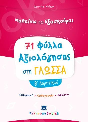 Φύλλα Αξιολόγησης στη Γλώσσα Β΄ Δημοτικού - Συγγραφέας:  Χριστίνα Νάζαρη – Εκδόσεις Ελληνοεκδοτική