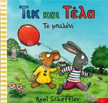 Τικ και Τέλα: Το μπαλόνι(Συγγραφέας:Σέφλερ Άξελ) - Εκδόσεις Ίκαρος