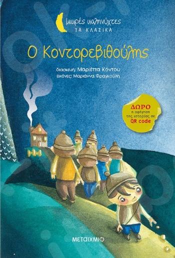 Ο Κοντορεβιθούλης (3 ετών) - Συγγραφέας: Μαριέττα Κόντου - Εκδόσεις Μεταίχμιο