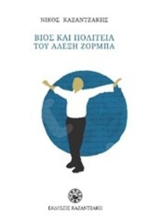 Βίος και πολιτεία του Αλέξη Ζορμπά(Νέα αναθεωρημένη σύγχρονη έκδοση ) - Συγγραφέας : Καζαντζάκης Νίκος - Εκδόσεις Καζαντζάκη
