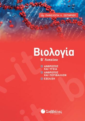 Βιολογία Β΄λυκείου   - Συγγραφέας: Πηνελόπη Λ. Σωτηρίου - Εκδόσεις Σαββάλας